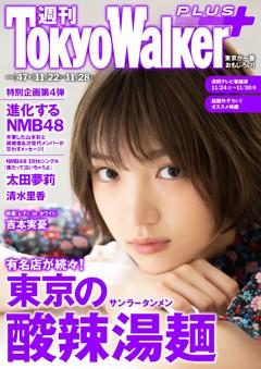 週刊 東京ウォーカー+ 2018年No.47 (11月21日発行)