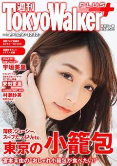 週刊 東京ウォーカー+ 2018年No.49 (12月5日発行)