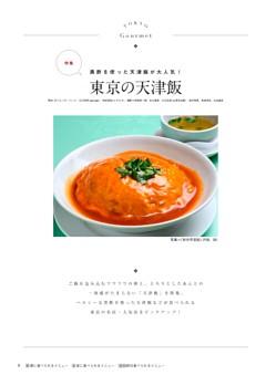 特集 黒酢を使った天津飯が大人気! 東京の天津飯