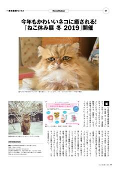 東京最新トピックスPART2/今年もかわいいネコに癒される! 「ねこ休み展 冬 2019」開催