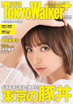週刊 東京ウォーカー+ 2019年No.3 (1月23日発行)