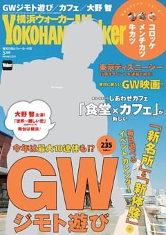 横浜ウォーカー 2016年5月号