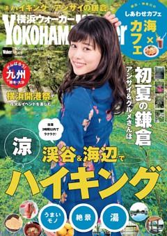 横浜ウォーカー 2016年6月号