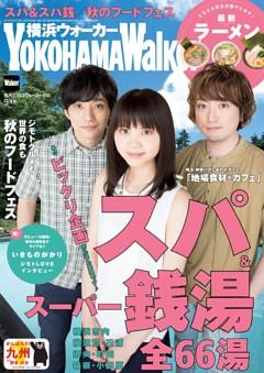 横浜ウォーカー 2016年9月号