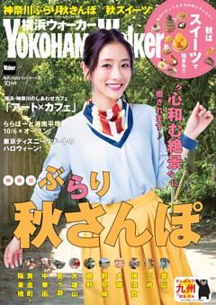 横浜ウォーカー 2016年10月号