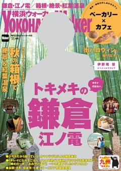横浜ウォーカー 2016年11月号