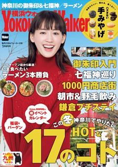横浜ウォーカー 2017年1月増刊号