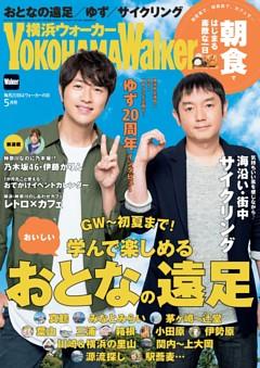 横浜ウォーカー 2017年5月号