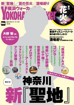 横浜ウォーカー 2017年7月号