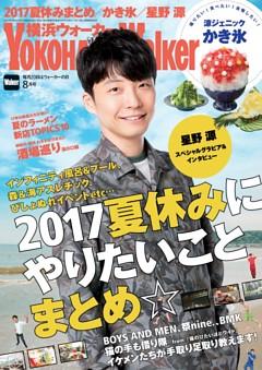 横浜ウォーカー 2017年8月号