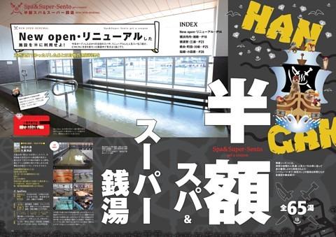 神奈川のスパ&スーパー銭湯全65湯