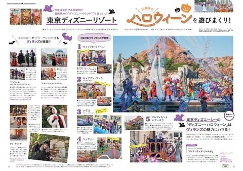東京ディズニーリゾート ハロウィーンを遊びまくり
