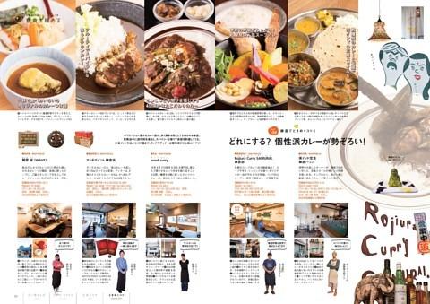 鎌倉を極めるNewsWalker/Part04 鎌倉でときめくコト6