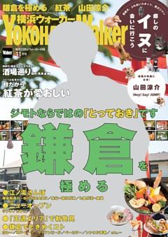 横浜ウォーカー 2017年11月号