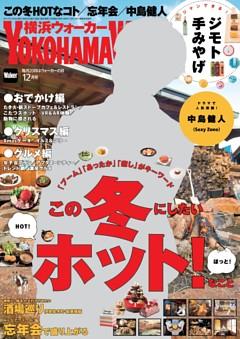 横浜ウォーカー 2017年12月号