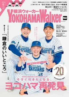 横浜ウォーカー 2018年春・GW号