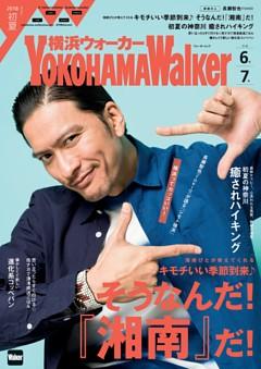 横浜ウォーカー 2018年初夏号