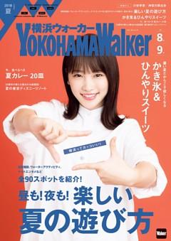 横浜ウォーカー 2018年夏号