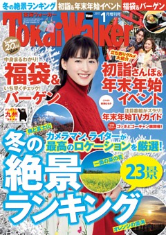 東海ウォーカー 2017年1月増刊号