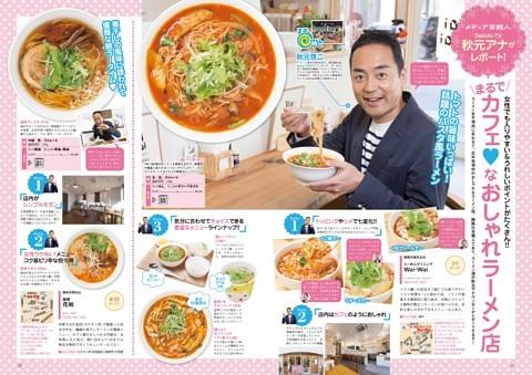 【特典】まるでカフェなおしゃれラーメン店