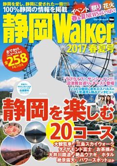【特典】静岡Walker2017春夏号 表紙