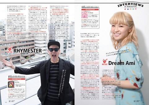 【新連載】INTERVIEWS at NAGOYA