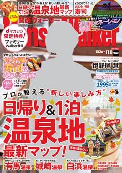 関西ウォーカー 2016年21号