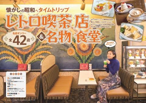 レトロ喫茶店&名物食堂