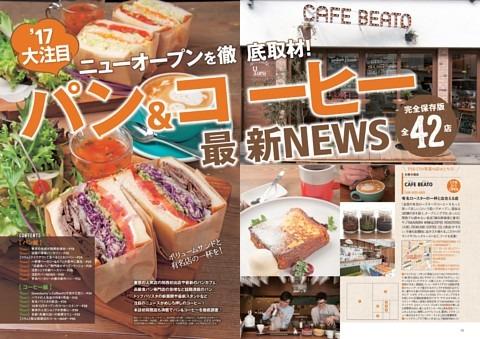 '17最新パン&コーヒー