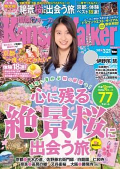 関西ウォーカー 2017年6号
