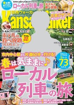 関西ウォーカー 2017年8号