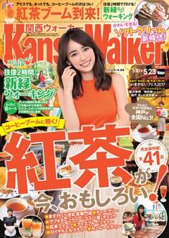 関西ウォーカー 2017年10号