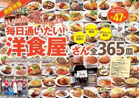洋食屋さん全365皿