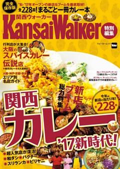 【特典】関西カレー'17新時代! 表紙