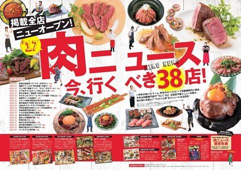 肉ニュース 今、行くべき38店!