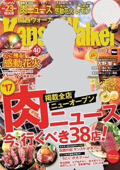 関西ウォーカー 2017年13号