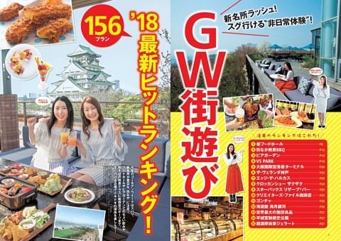 GW街遊び'18最新ヒットランキング!