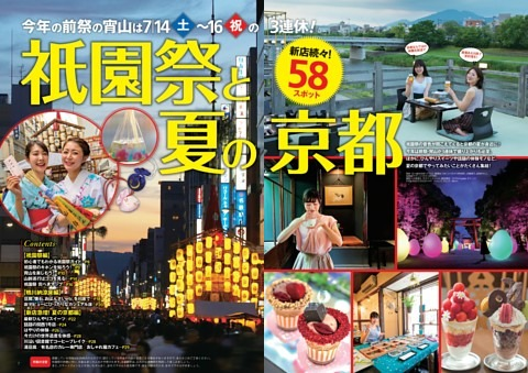 祇園祭と夏の京都新店NEWS