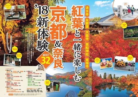 紅葉と一緒に楽しむ! 京都&奈良'18新体験