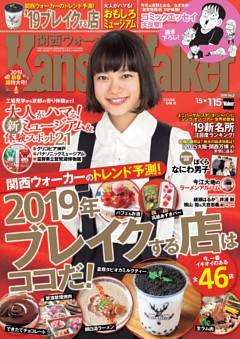 関西ウォーカー 2019年2号