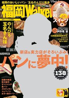 九州ウォーカー 2016年11月号(福岡ウォーカー)