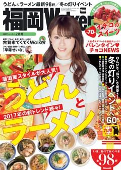 九州ウォーカー 2017年2月号(福岡ウォーカー)