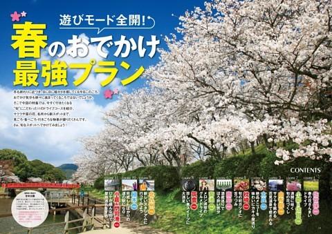 【特典】春のおでかけ最強プラン