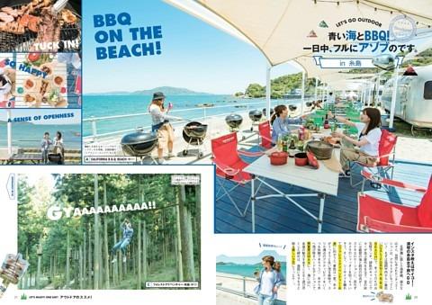アウトドアのススメ!/糸島で海辺BBQ