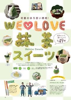 WE LOVE抹茶スイーツ