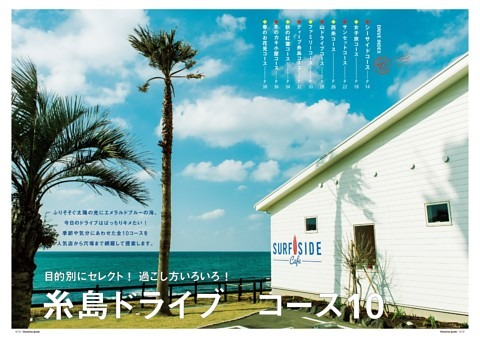 【特典】糸島ドライブコース10
