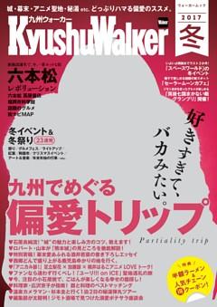 九州ウォーカー 2017年冬号