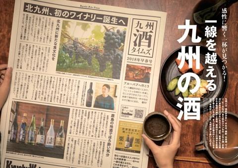 一線を越える九州の酒