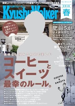 九州ウォーカー 2018年春号
