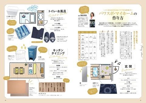 最高の開運/ニトリ&SAKODA&イケア「パワスポ・マイホームの作り方」